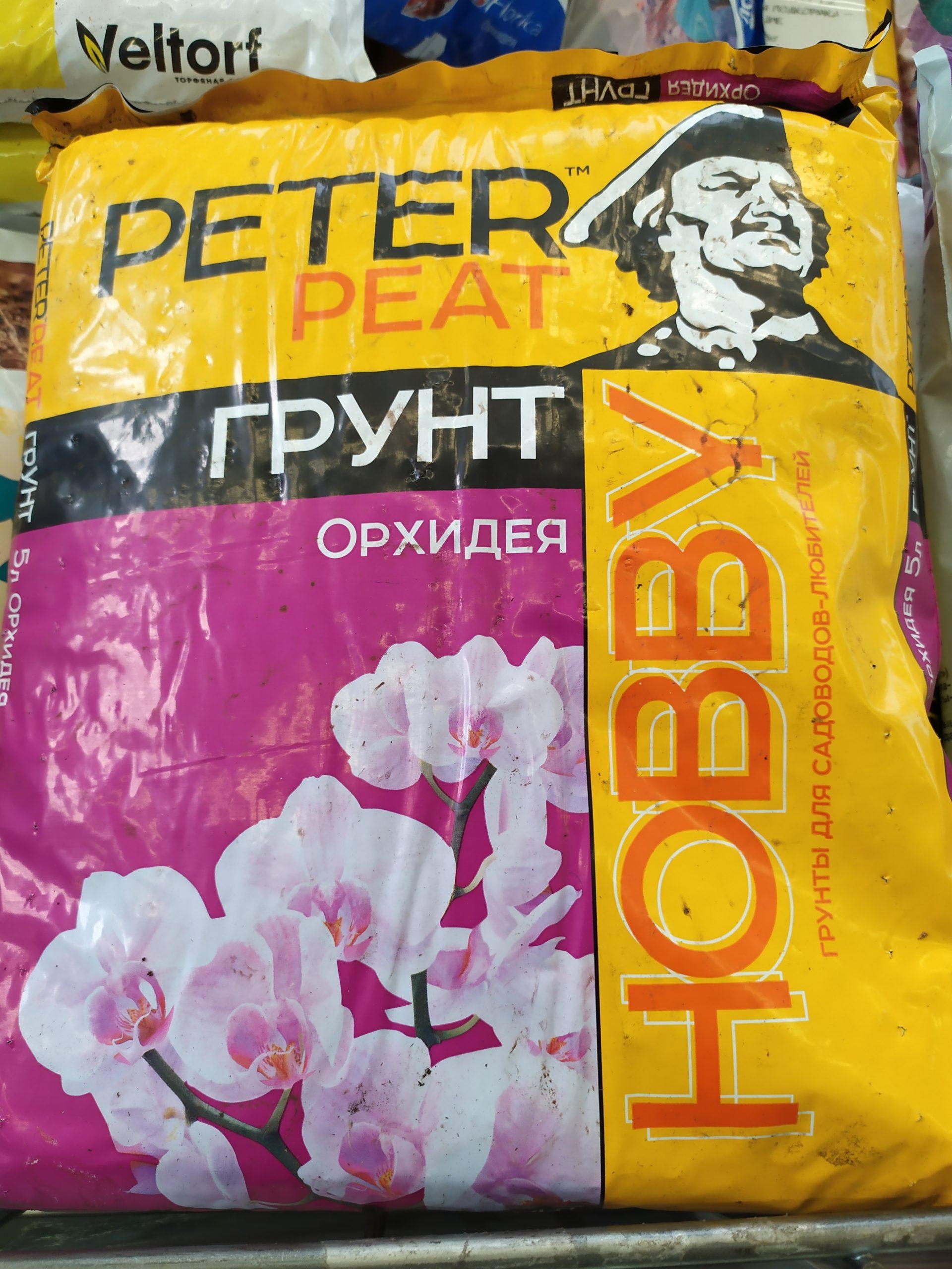 Грунт для орхидей Peter Peat