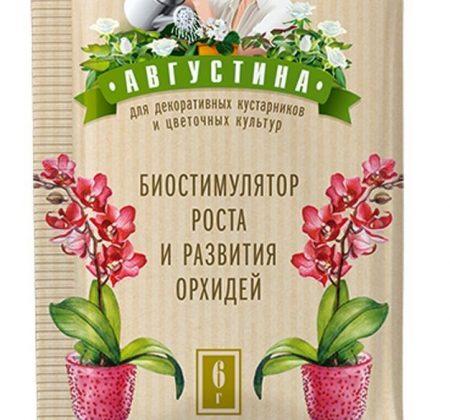 Августина стимулятор роста для орхидей